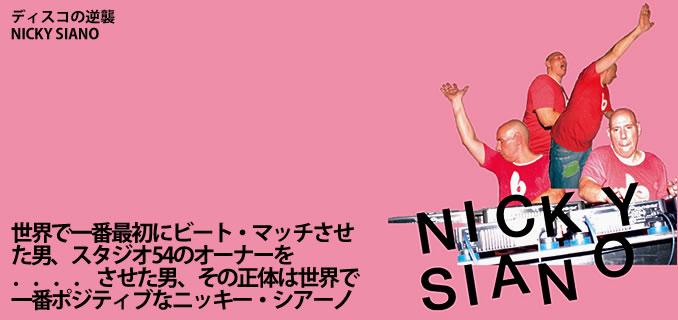 NICKY SIANO