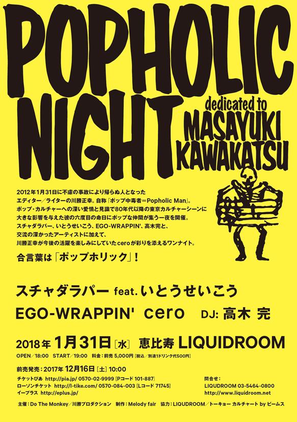 POPHOLIC NIGHT