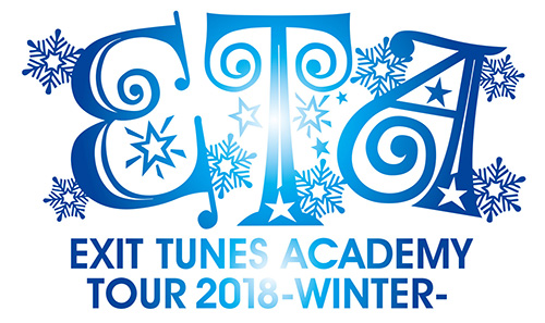 EXIT TUNES ACADEMY TOUR 2018 -WINTER-