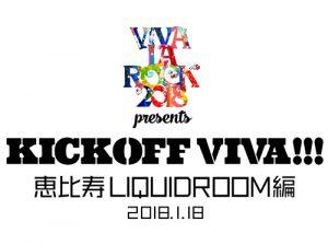 KICK OFF VIVA!!! 【恵比寿LIQUIDROOM編】
