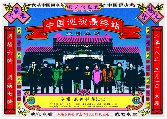 """""""中国巡演最終站""""特別対談"""