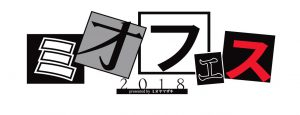 presented by ミオヤマザキ</br>「ミオフェス2018」