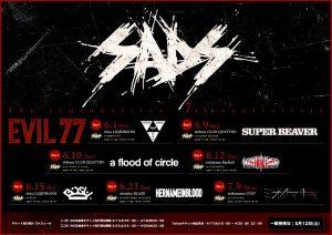 sads / 東京ゲゲゲイ