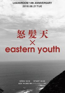 怒髪天 x eastern youth
