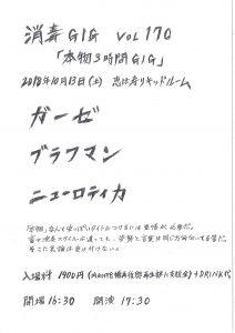 消毒GIG vol  170  「本物3時間GIG」
