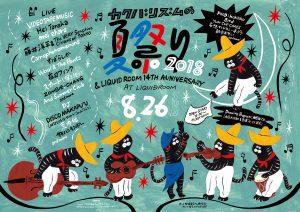 カクバリズムの夏祭り2018
