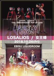 "GAVIAL presents 10th ANNIVERSARY POP UP GIGS ""PRETTY GOOD"""