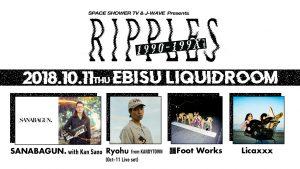 RIPPLES vol.2 〜1990-199×〜