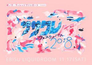 術ノ穴 × ヴィレッジヴァンガードpresents ササクレフェスティバル2018