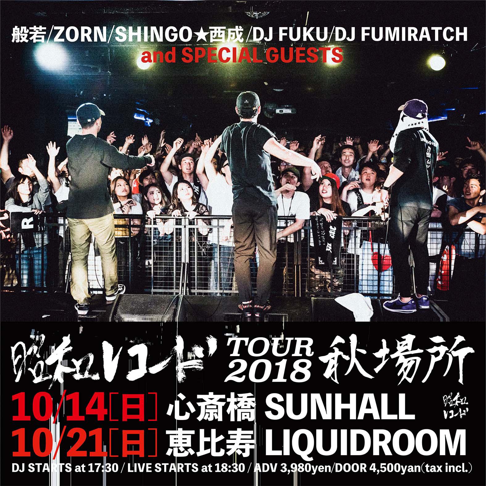 昭和レコードTOUR 2018 秋場所