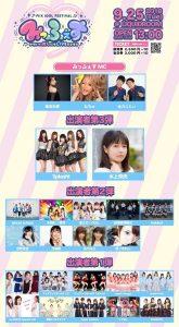 アイドル応援アプリMIXプレゼンツ MIX IDOL FESTIVAL Vol.1 みっふぇす~かわいい推しにはLIVEをさせよ~