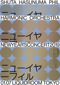 蓮沼執太フィル・ニューイヤーコンサート2019