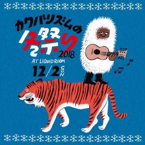 カクバリズムの冬祭り ~Year End Party 2018~