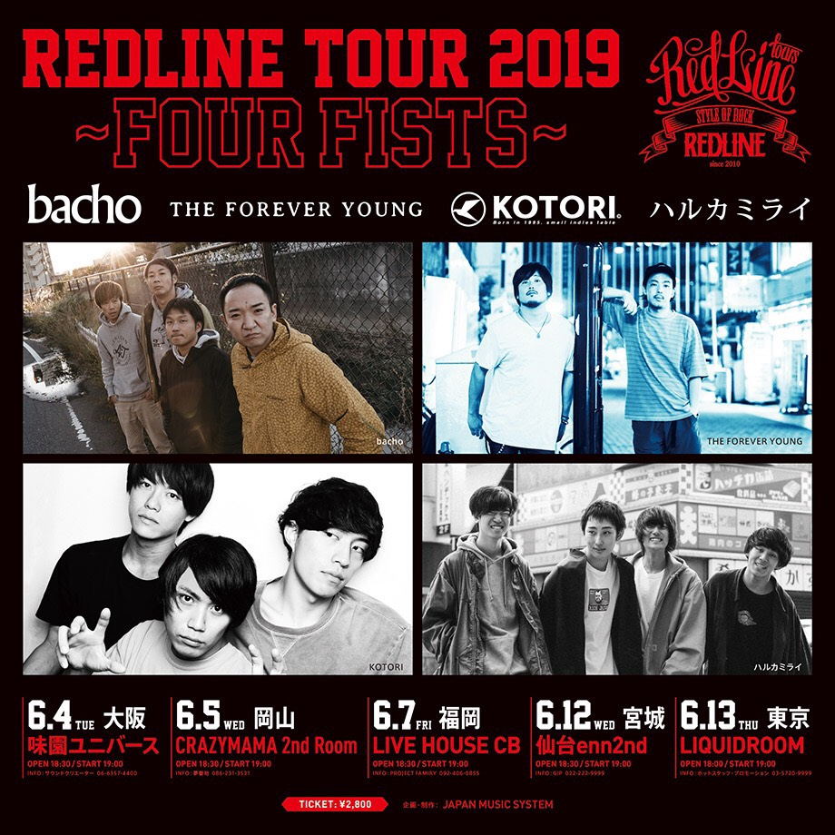 REDLINE TOUR 2019 〜FOUR FISTS〜