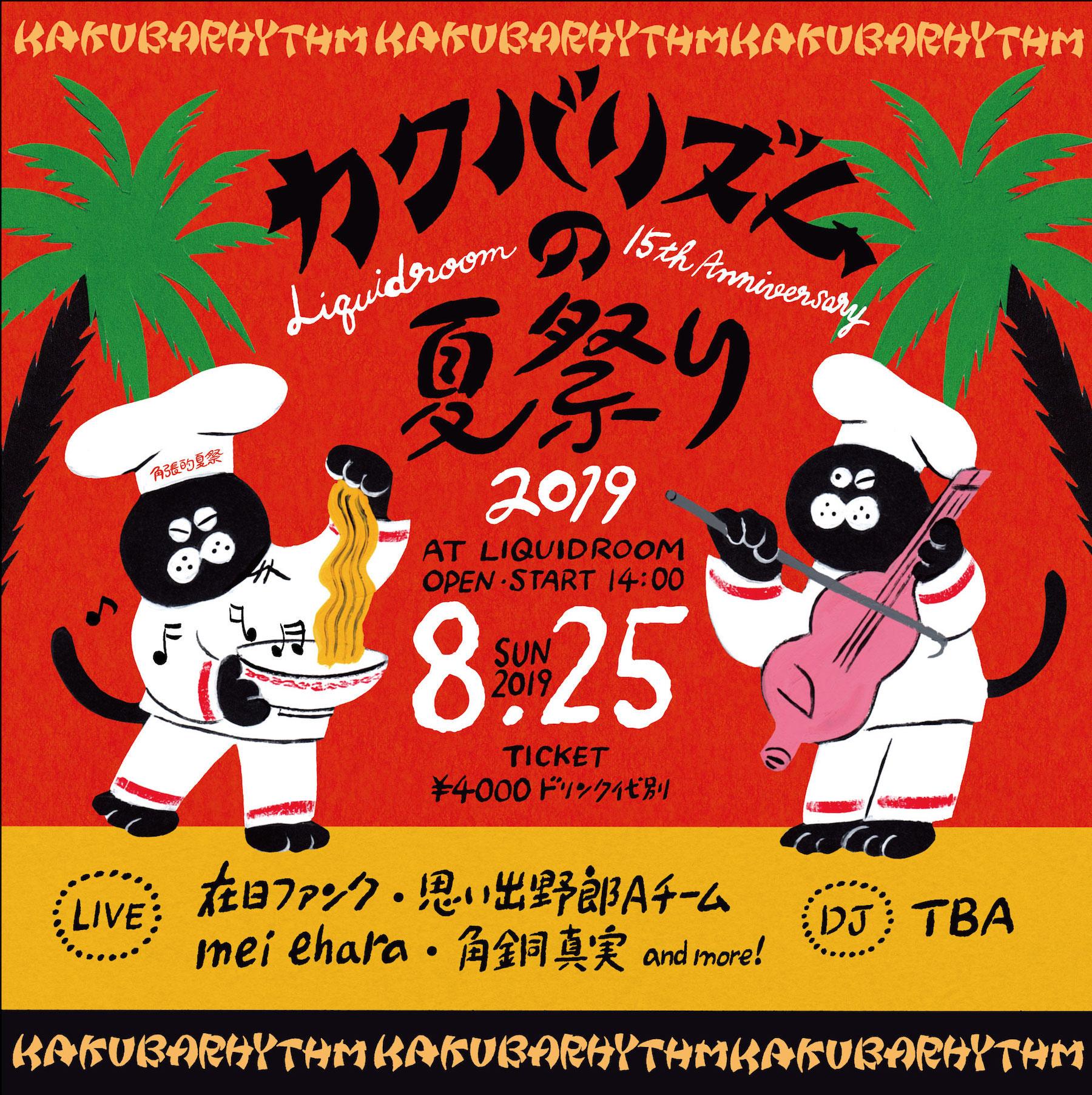 カクバリズムの夏祭り2019