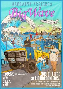 "田我流 presents ""Big Wave"""