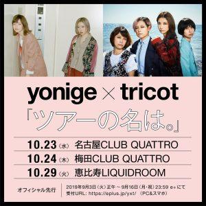 yonige × tricot