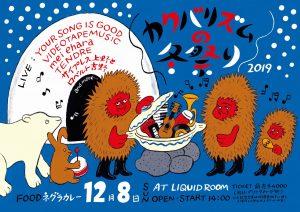カクバリズムの冬祭り2019