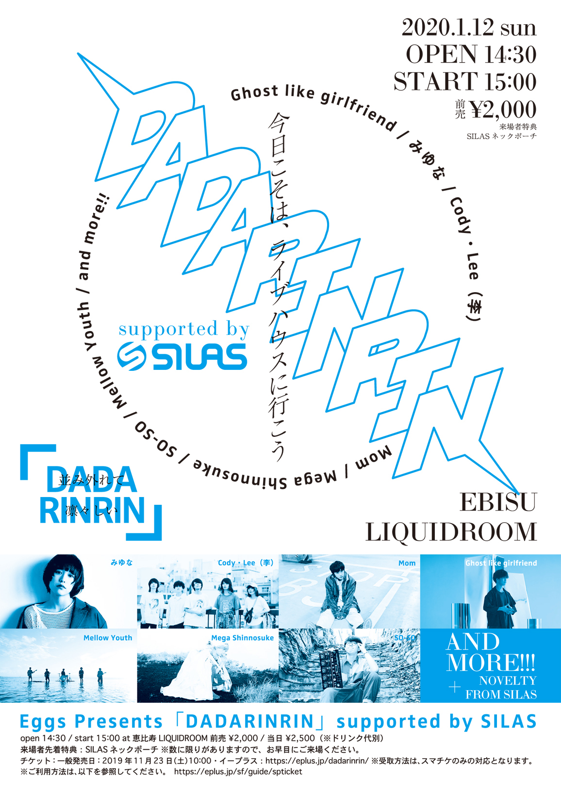 Eggs Presents「DADARINRIN」supported by SILAS