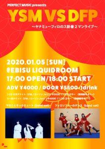 PERFECT MUSIC presents YSM VS DFP 〜ヤナミューフィロのス新春2マンライブ〜