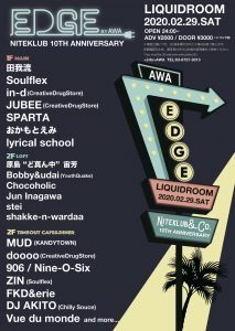 EDGE by AWA〈公演中止〉