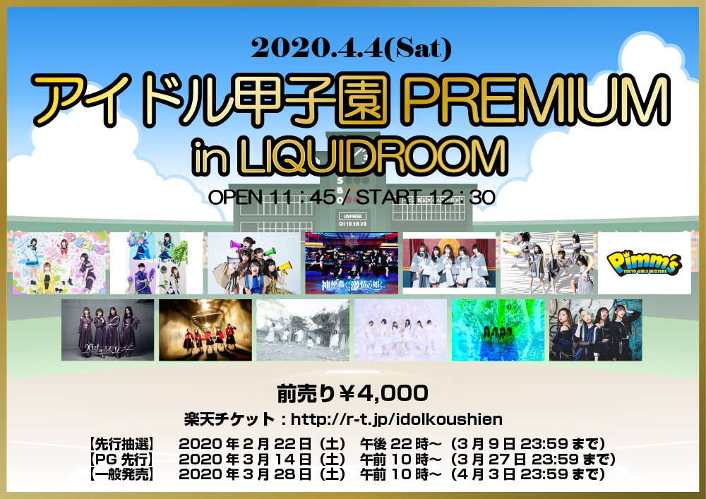アイドル甲子園PREMIUM in LIQUIDROOM〈公演中止〉
