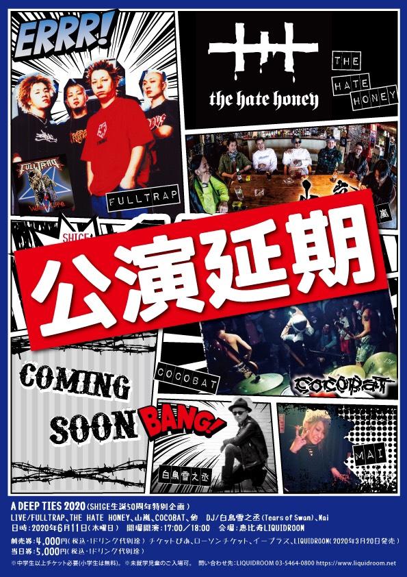 A DEEP TIES 2020〈公演中止/振替公演あり〉