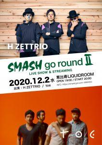 SMASH go round Ⅱ