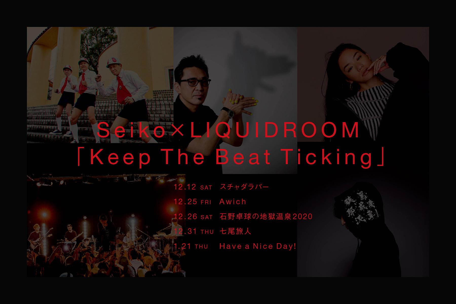 Seiko×LIQUIDROOM「Keep The Beat Ticking」