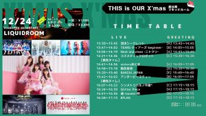 THIS is OUR X'mas in 恵比寿リキッドルーム