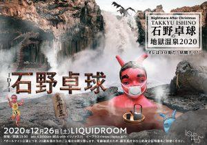 Nightmare After Christmas</br>石野卓球の地獄温泉2020