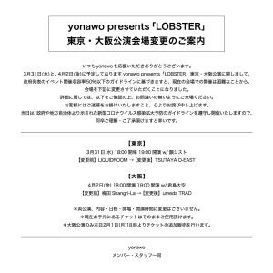 yonawo振替公演〈会場変更〉