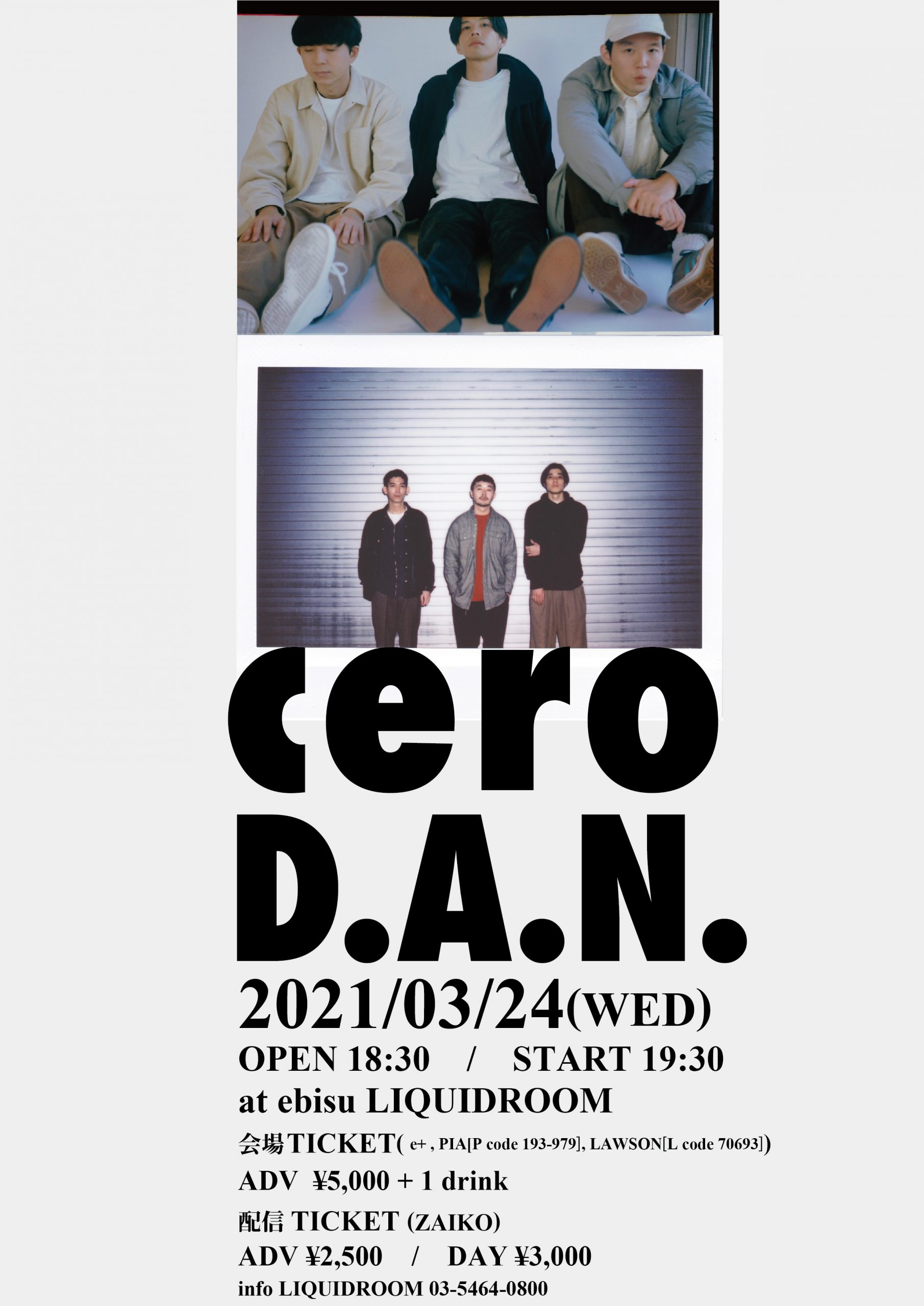 cero / D.A.N.〈配信あり〉