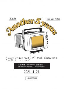another 5 years〈配信あり〉
