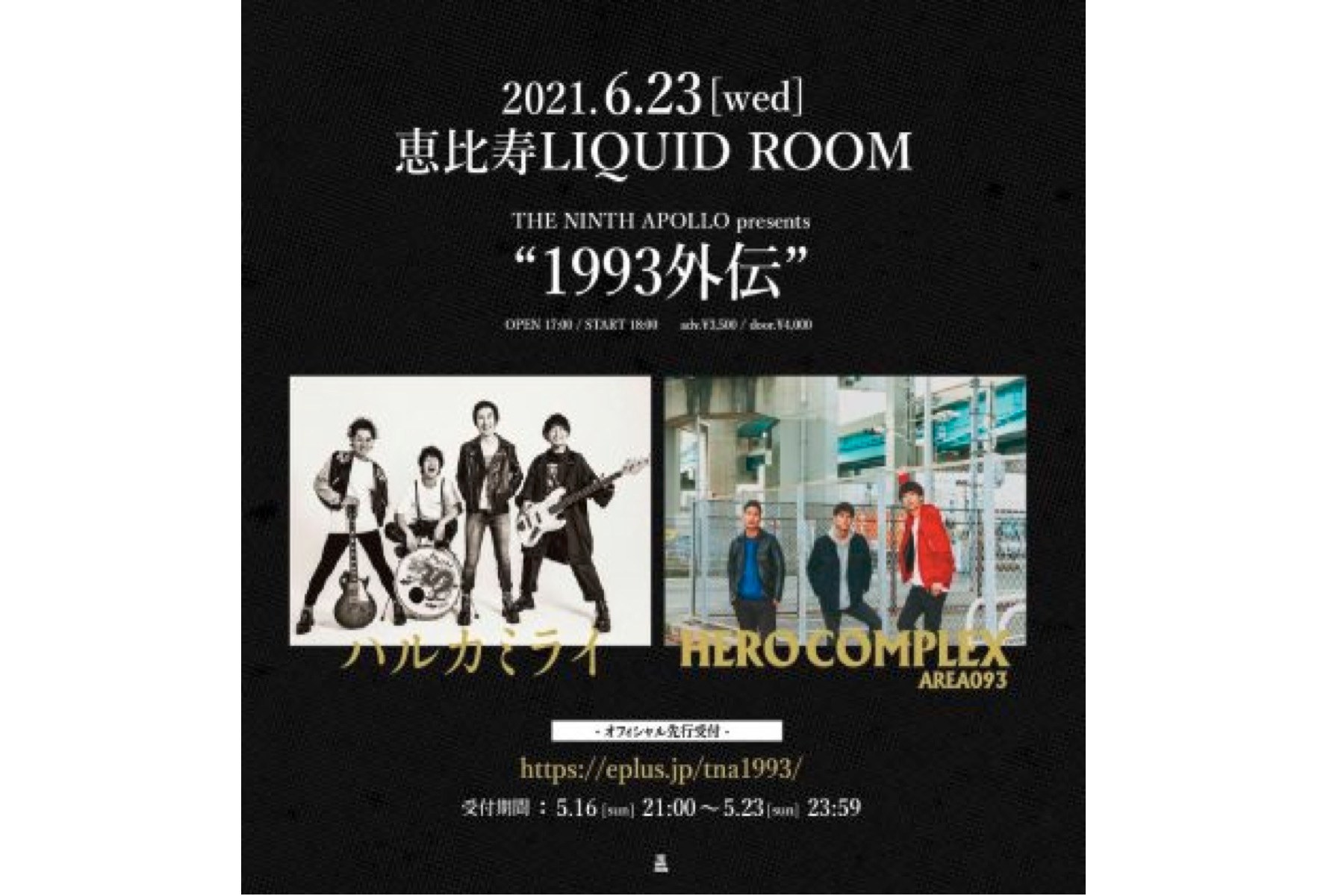 6.23 Wed.ハルカミライ/ HERO COMPLEX