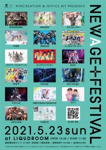『NEW AGE』+ FESTIVAL2021