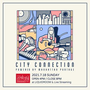 City Connection〈配信あり〉