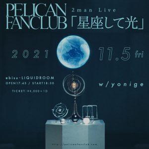 PELICAN FANCLUB / yonige