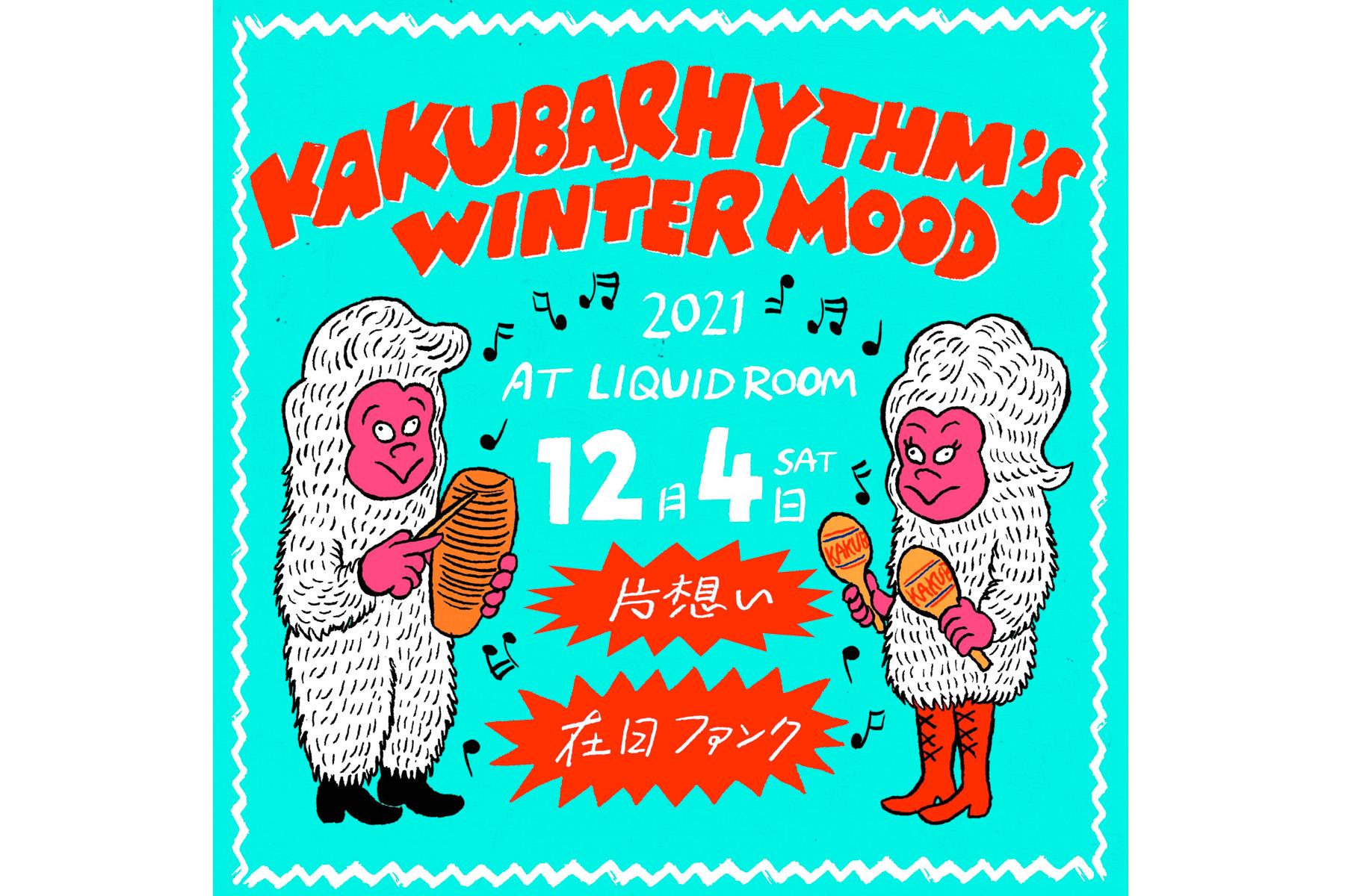 12.4 Sat. カクバリズム 冬祭り ~WINTER MOOD 2021 在日ファンクと片想い~