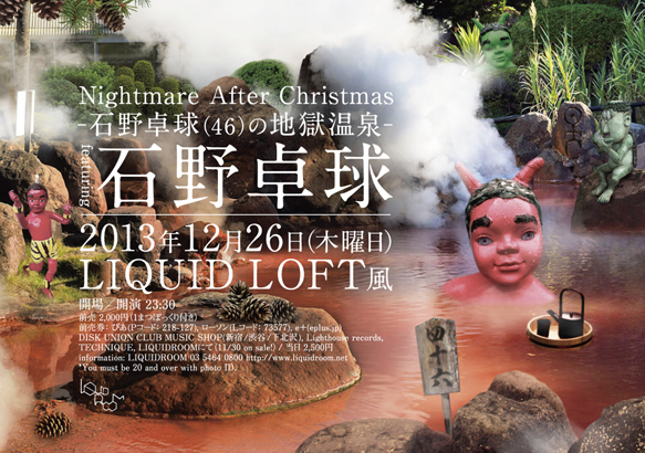 12.26_flyer-front