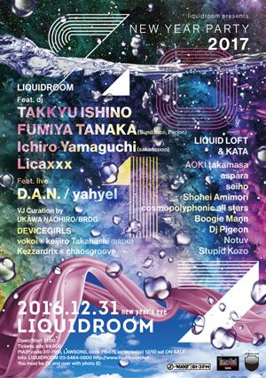 new_year_party_main_visual_update_12.26