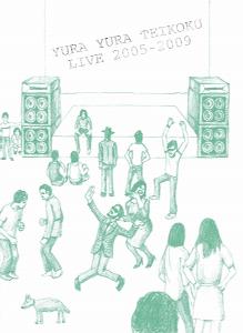 YURAYURATEIKOKU LIVE 2005-2009