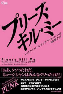 プリーズ・キル・ミー(BOOK)