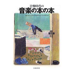 音盤時代の音楽の本の本——グレート・ハンティング・オブ・ミュージックブック