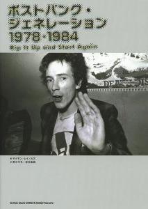 ポストパンク・ジェネレーション1978-1984