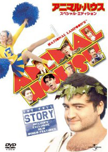 アニマル・ハウス(DVD)