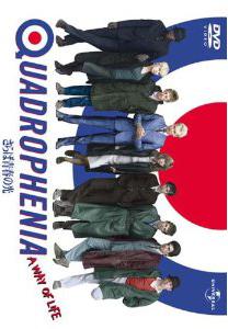 さらば青春の光(DVD)