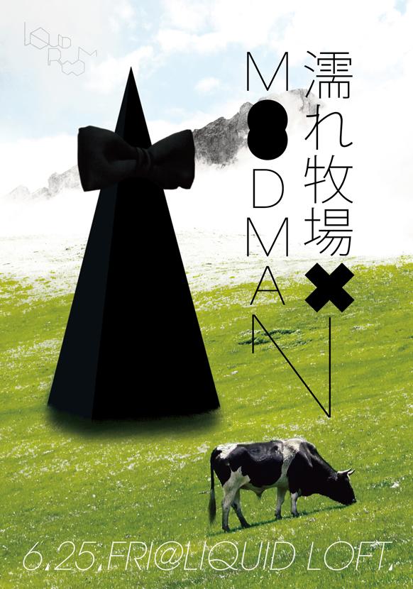 濡れ牧場 x MOODMAN