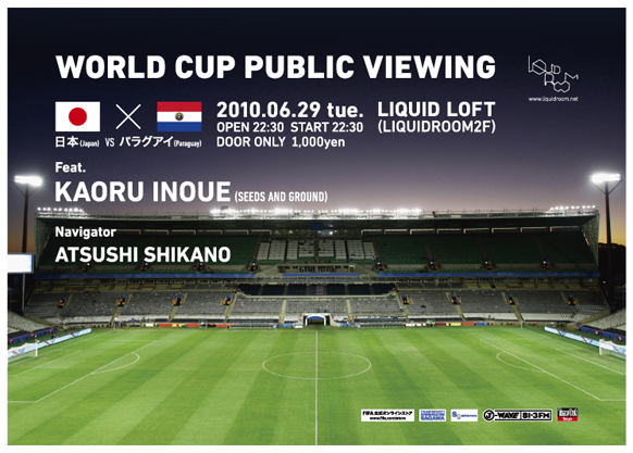 WORLD CUP PUBLIC VIEWING 日本(Japan) x パラグアイ(Paraguay)戦
