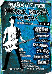 PUNK ROCK THROUGH THE NIGHT☆AFTER PARTY